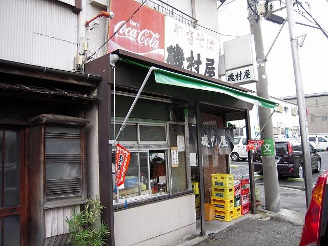 磯村屋20111210-001