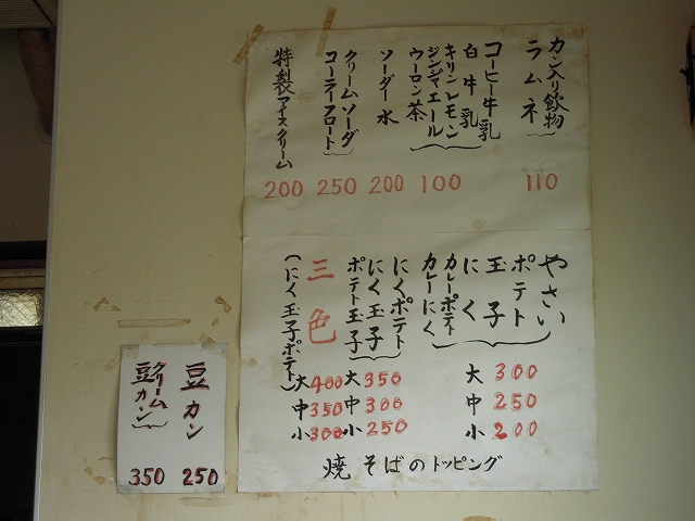 磯村屋20111210-002