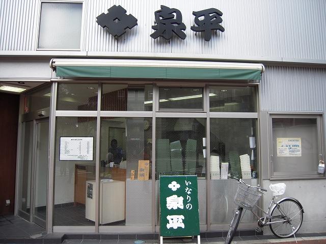 泉平20111216-003
