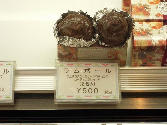 喜久家洋菓子舗20111227-001