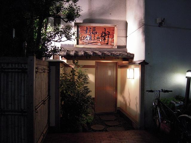 四谷すし匠201101020-001