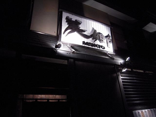 美郷20120310-001