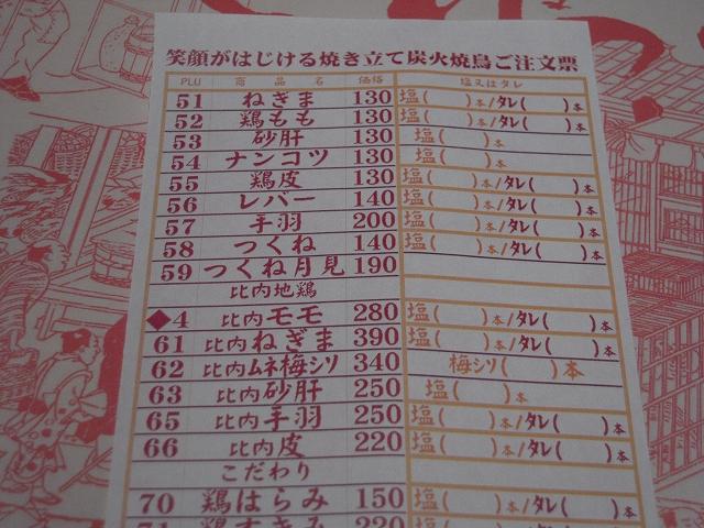 とりっこ20120301-006
