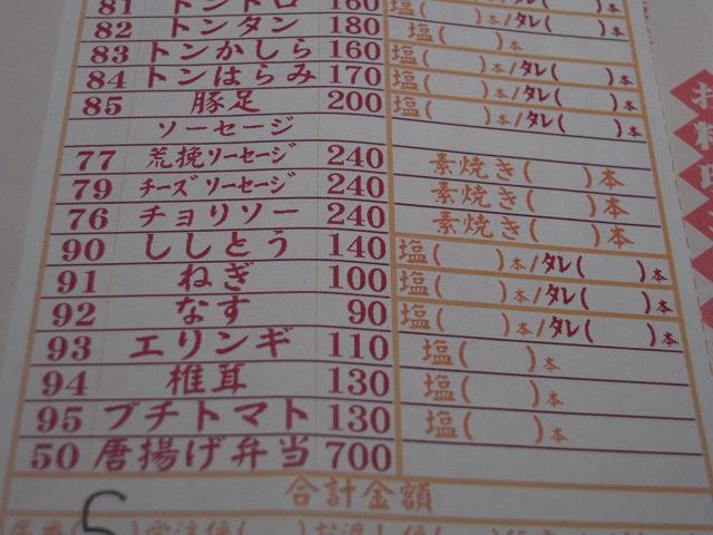 とりっこ20120301-007