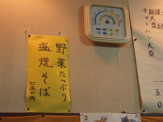 まんしゅう屋20120330-002