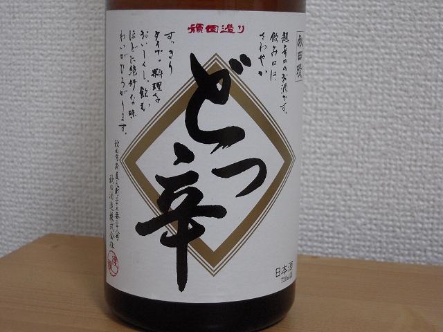 酔楽天20120415-007