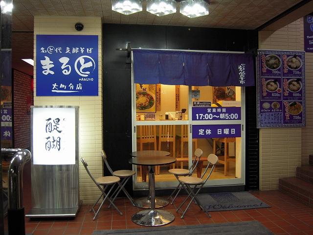 まると大町分店20120506-001