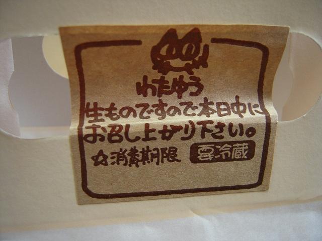 わたゆう20120507-003