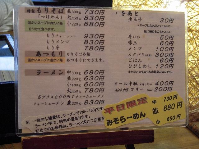 東池袋大勝軒 秋田店2010518-003