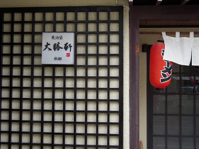 東池袋大勝軒 秋田店2010518-002