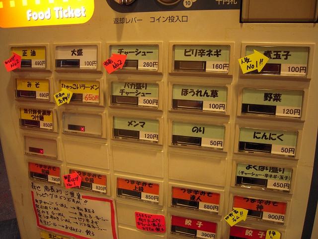 らーめん森也20120601-002