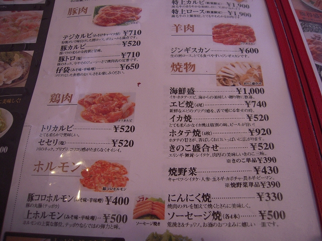 焼肉ヤマト20120604-003