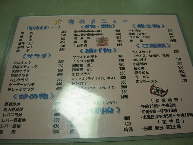 丸の内食堂20120626-003