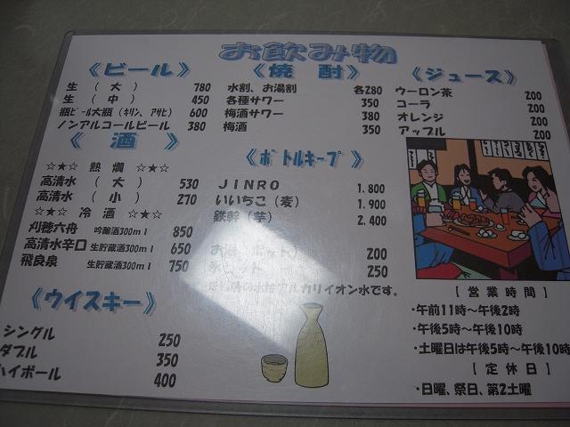 丸の内食堂20120626-004