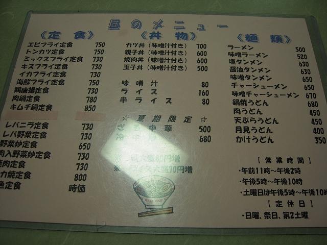 丸の内食堂20120626-002