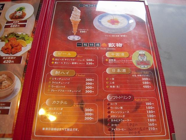 らーめん一龍20120702-008