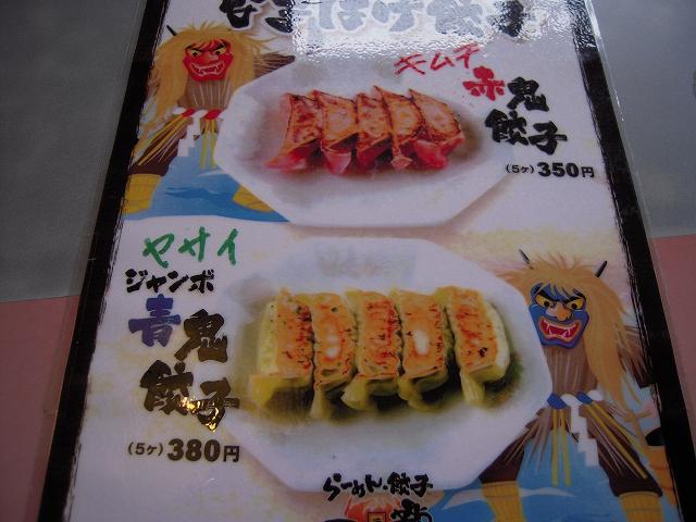 らーめん一龍20120702-010