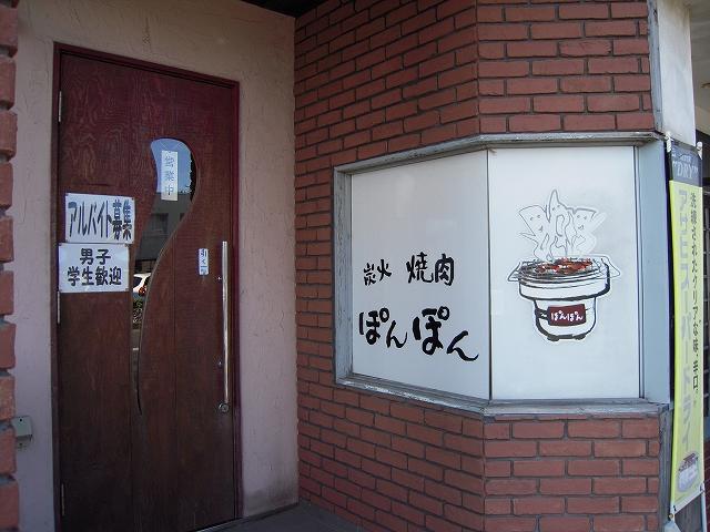 炭火焼肉ぽんぽん20120803-001
