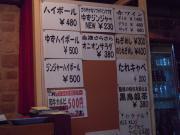 炭火焼肉ぽんぽん20120803-012
