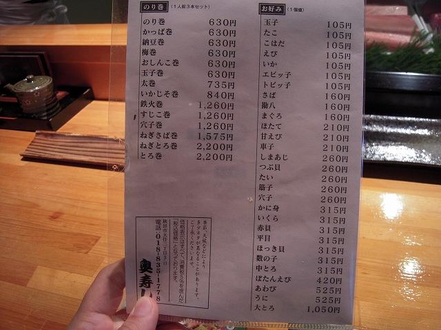 奥寿し20120831-005