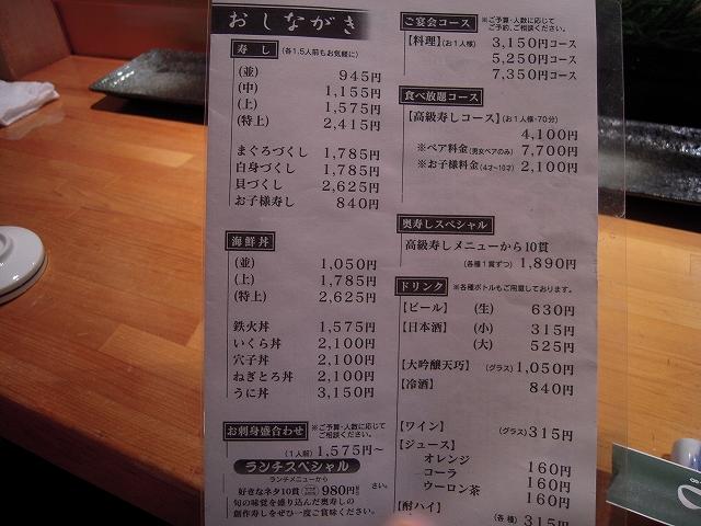 奥寿し20120831-006