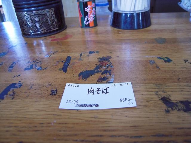 伊藤20120915-008