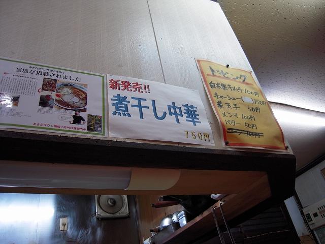 ラーメンたんぽぽ20120923-001