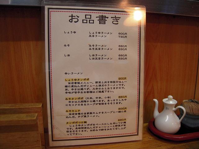 ラーメンたんぽぽ20120923-003