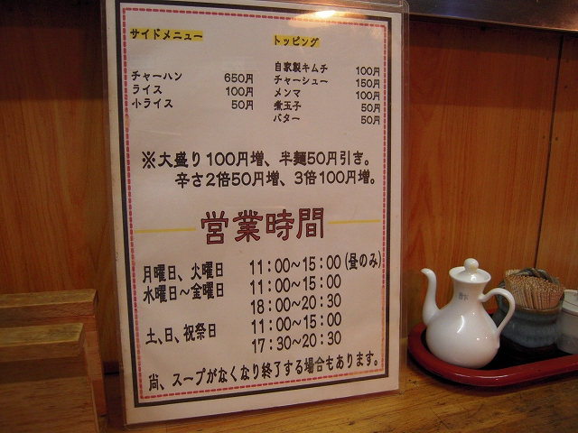 ラーメンたんぽぽ20120923-004