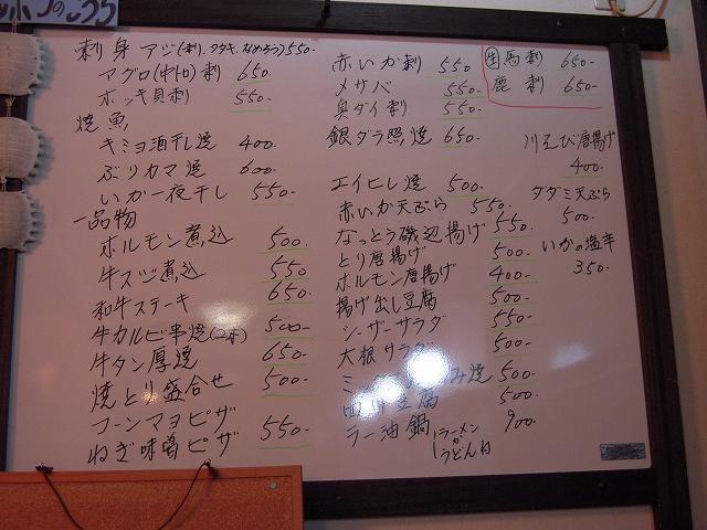 扇のくら20120927-004