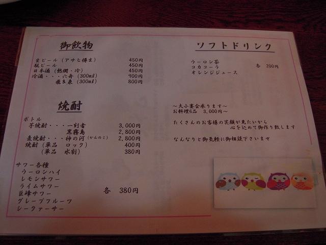 扇のくら20120927-010