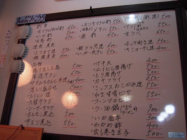 扇のくら20120927-009
