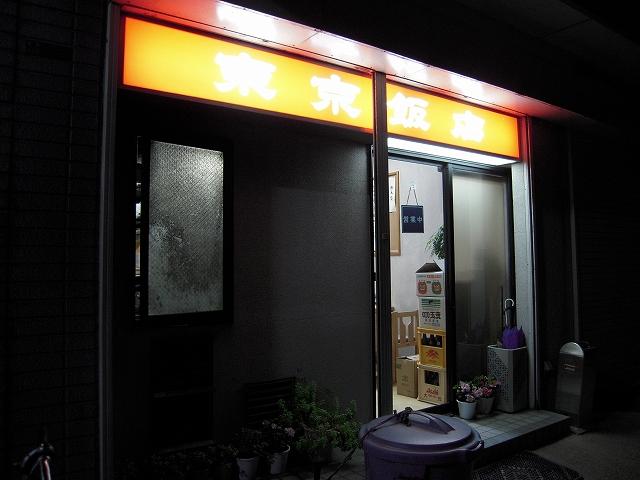 東京飯店20121008-001