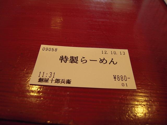 麺屋 十郎兵衛20121013-003