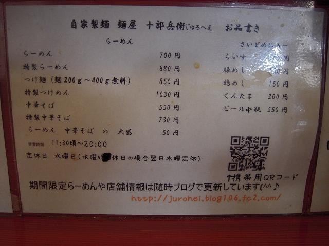 麺屋 十郎兵衛20121013-004
