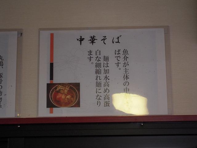 麺屋 十郎兵衛20121013-005