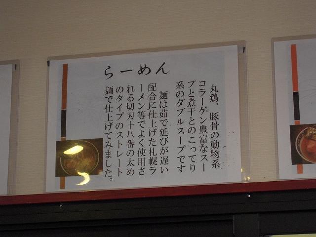 麺屋 十郎兵衛20121013-006