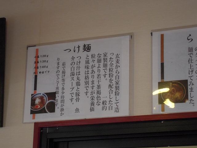 麺屋 十郎兵衛20121013-007