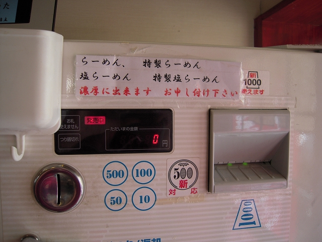 麺屋 十郎兵衛20121013-008