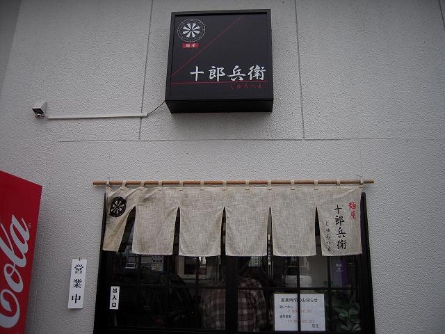 麺屋 十郎兵衛20121013-001