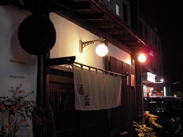 酒盃20121020-001