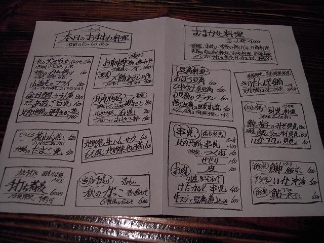 酒盃20121020-003