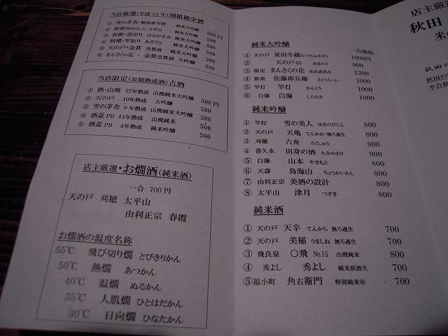 酒盃20121020-004