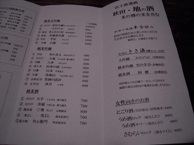 酒盃20121020-005