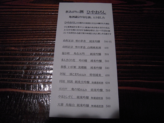 酒盃20121020-006