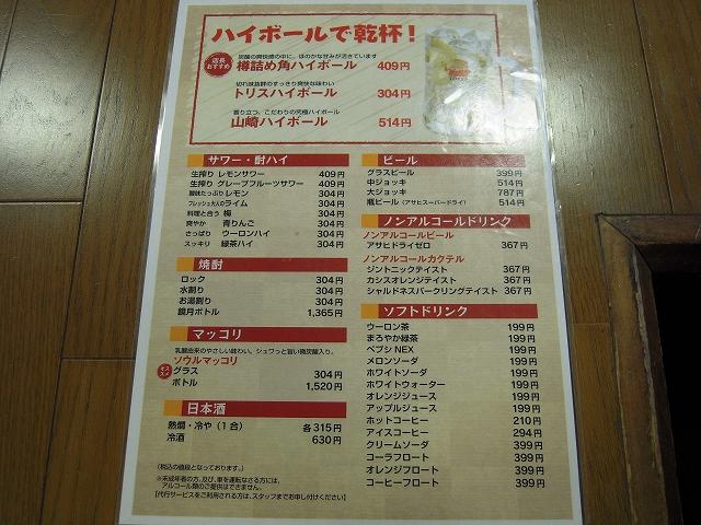 大同門20121106-002