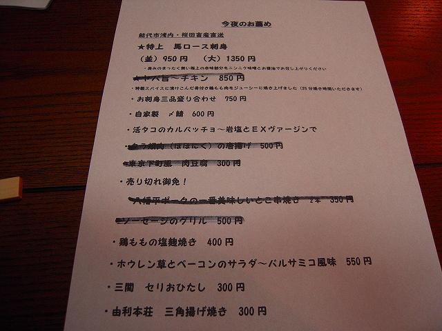 戸隠20121202-003
