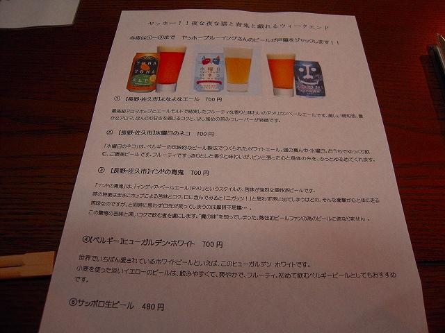 戸隠20121202-004
