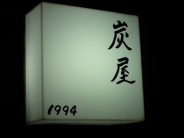 炭屋20121213-003