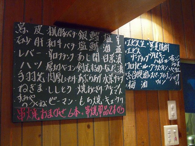 炭屋20121213-005
